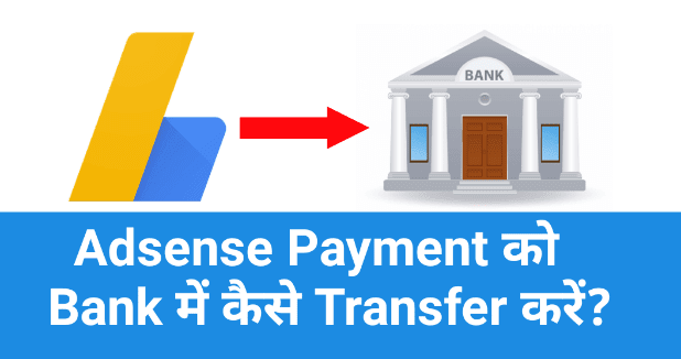 Google AdSense Payment to bank