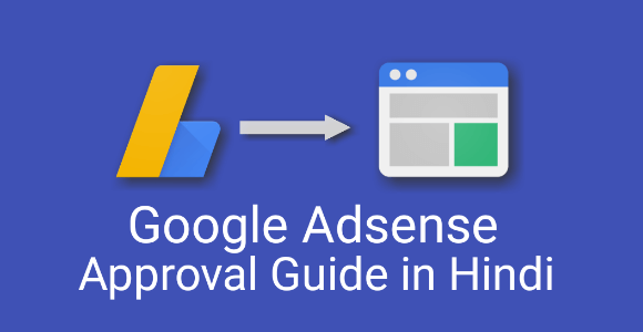 100% Google AdSense Approve Kaise Kare 2019 (Terms and Conditions)