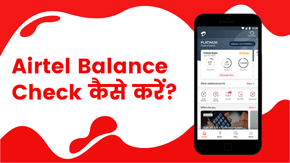 Airtel Balance Check Number (10 Sec only)