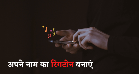 How to download your name ringtone?  (Mp3 Download)