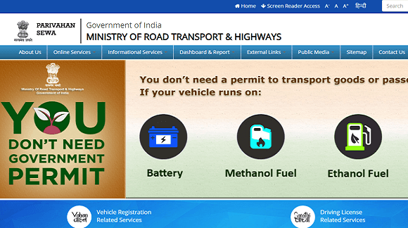 How to check driving license online?  (Transport license)